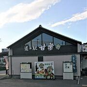 甘楽町の道の駅