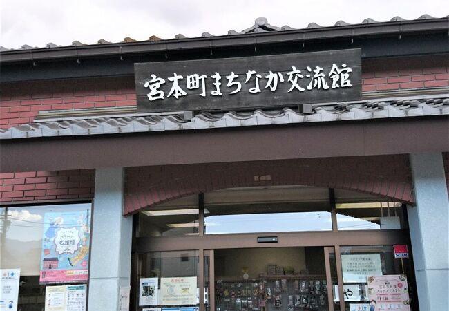 宮本町まちなか交流館