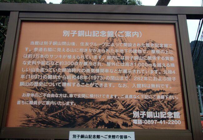 別子銅山といえば、さすがに住友財閥。入場無料の記念館がある。遺構見学の前に、事前学習をお勧めする。