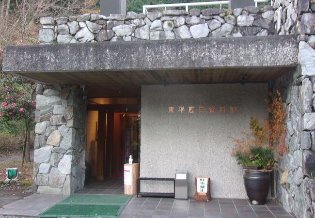 東平歴史資料館