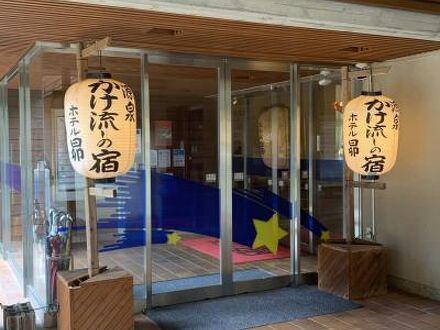 十津川温泉 ホテル昴 写真