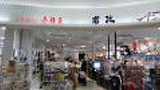 岩政 (福岡空港店)