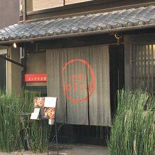 エンボカ 京都