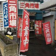 小樽駅すぐ