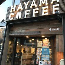 ハヤマ コーヒー 長崎オランダ通り店