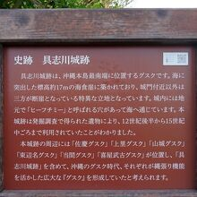 具志川城跡 (糸満市)