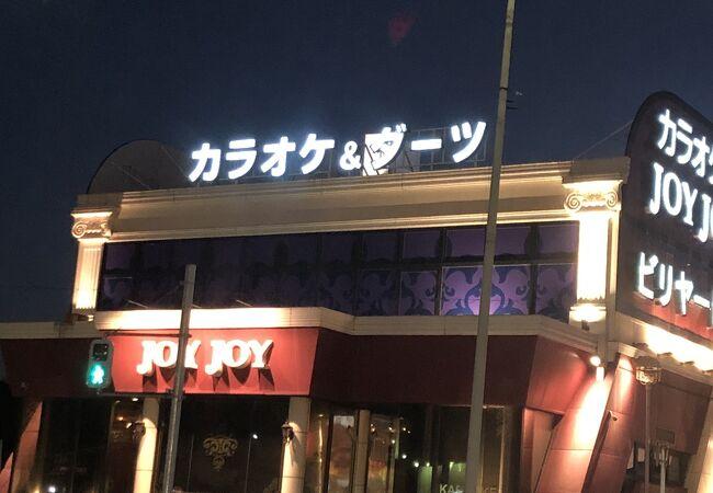 カラオケJOYJOY 高蔵寺