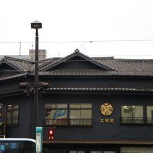 文明堂 総本店