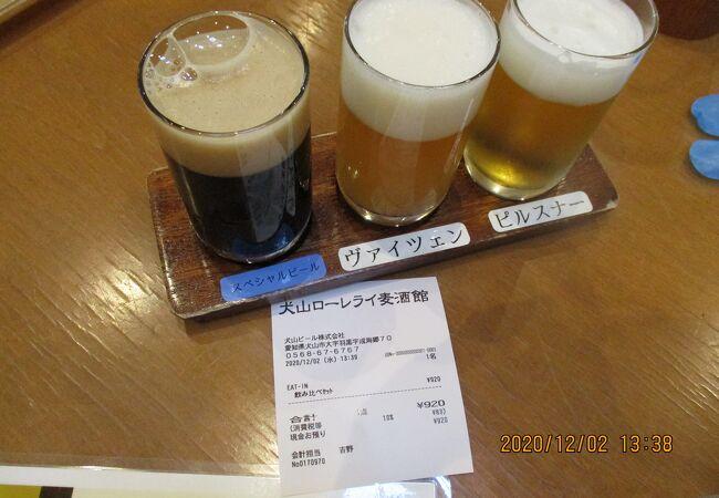 3種ビール飲み比べを注文