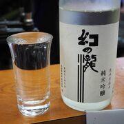 富山の地酒