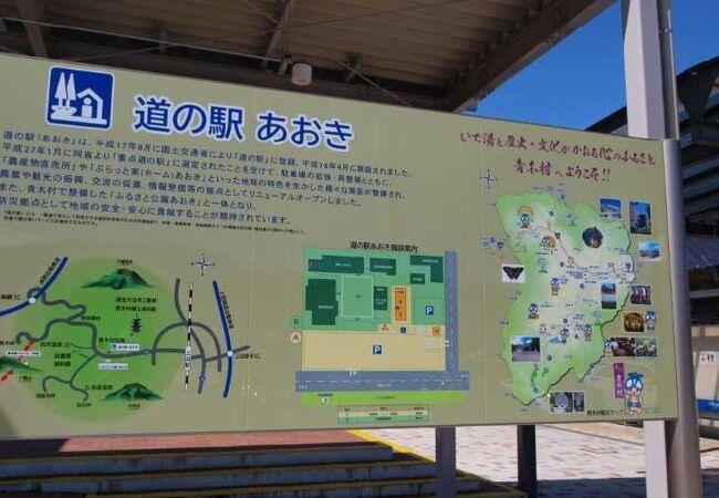 道の駅あおき ふるさと体験館 農産物直売所