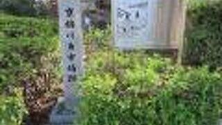 京橋川魚市場の碑