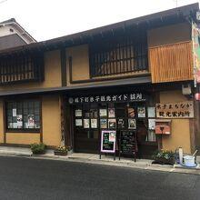 下町館かどや / 米子まちなか観光案内所壱号館