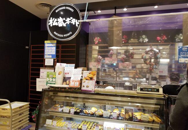 松蔵ポテト 目黒店
