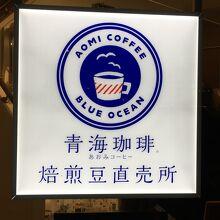 青海珈琲 焙煎豆直売所 九段下