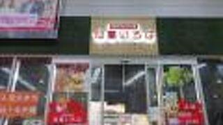 食材王国みやぎ 地産地消市場