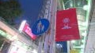 一番町四丁目商店街