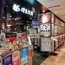 伊豆太郎 ラスカ熱海店