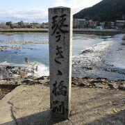 渡月橋の袂にある碑