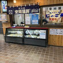 安岡蒲鉾 直売所 かけはし松山店