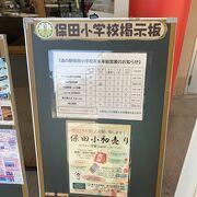 保田の道の駅