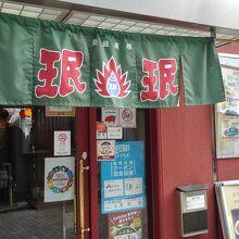 珉珉 四条店
