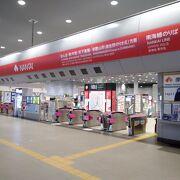 難波⇔関西空港