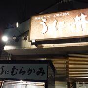 函館でウニを食べるならココ