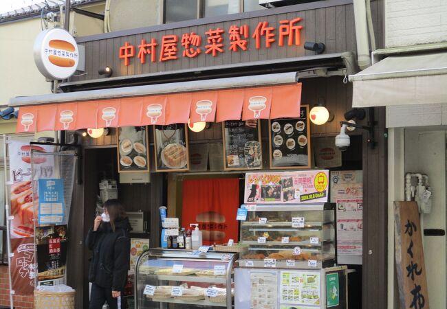 中村屋惣菜製作所