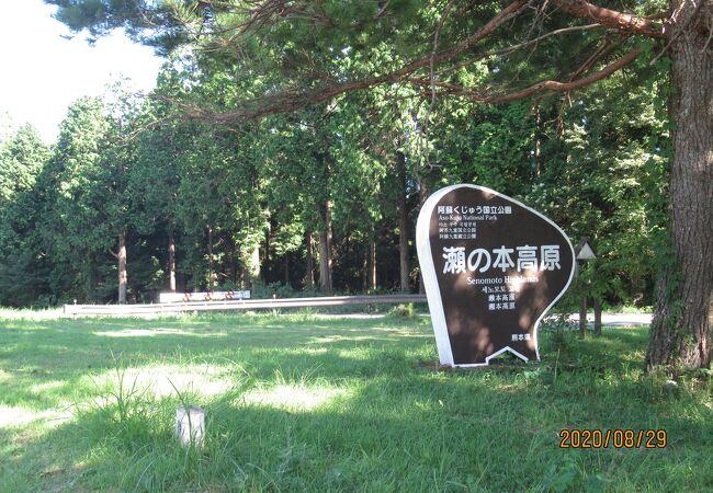 瀬ノ本高原