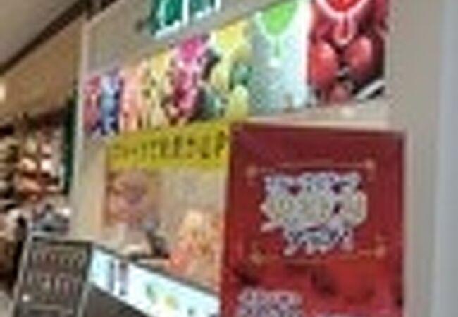 果琳 イオンモール茨木店