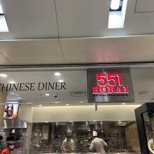 551蓬莱 なんばウォーク店