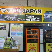 日本最大級の鉄道ジオラマ