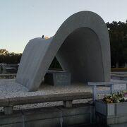 アーチ型の祈念碑