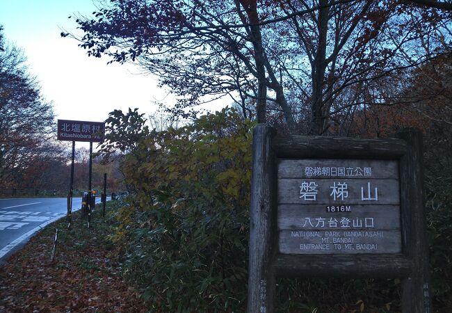 八方台(磐梯山登山口)