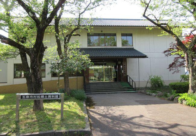 五泉市村松郷土資料館