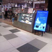 みのりカフェ エキエ広島店