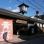 日本酒のテーマパークを目指す! ~ キザクラカッパカントリー