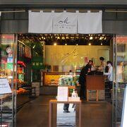 京都の有名な洋菓子店です