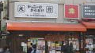 ジョニーのからあげ 茨木神社前店