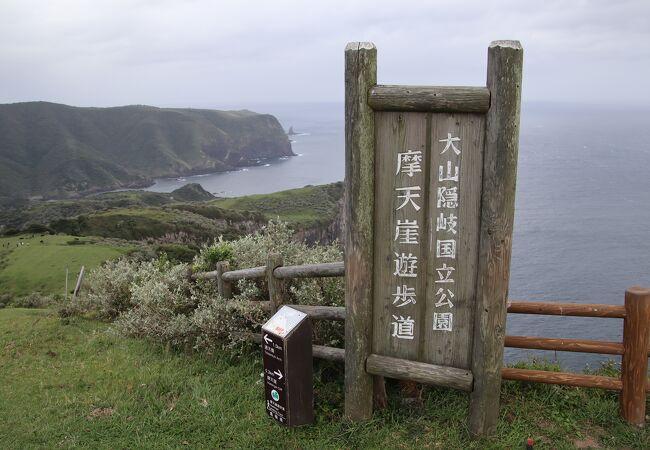 隠岐諸島のおすすめ観光スポット クチコミ人気ランキングTOP20【フォー ...