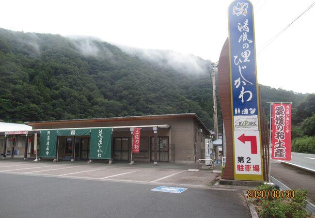 道の駅 肱川町清流の里ひじかわ
