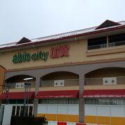 JR加賀温泉駅の前、ショッピングセンターにあります。