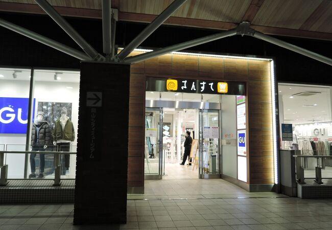 便利な駅ビル