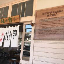 楓の舘・旧湯田中温泉駅舎の歴史紹介もありました。