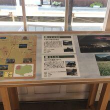 北志賀高原エリアの説明板