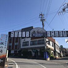 湯田中温泉の旅館・・この手前右に駐車場有