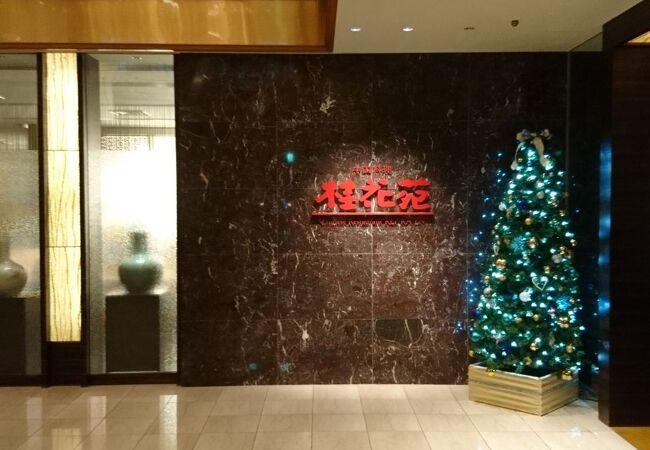 ロイヤルパークホテルの中華料理店