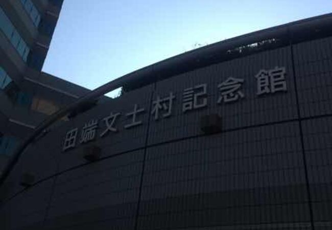 田端文士村記念館