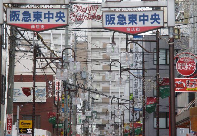 茨木阪急東中央商店会